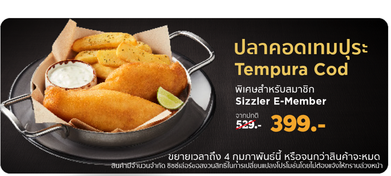 Coupon promotion my sizzler e member Feb 2018 02