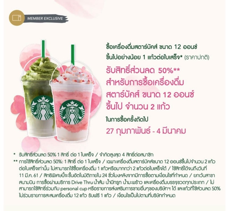 Promotion starbucks buy 2 and 3 save 50 mar 2018 P02