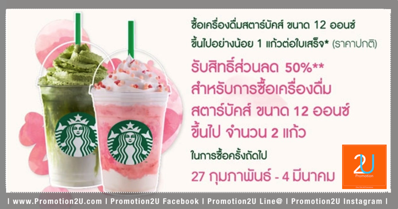 Promotion starbucks buy 2 and 3 save 50 mar 2018