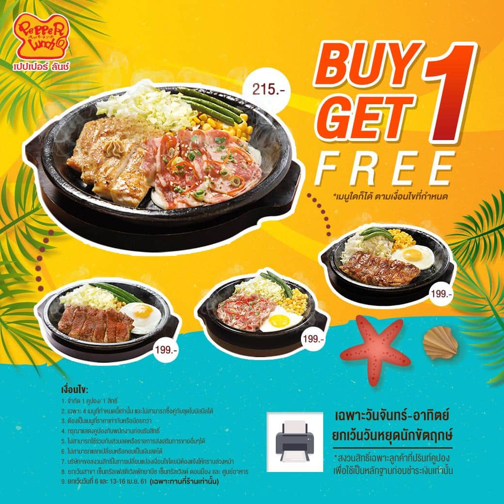 Coupon Promotion Pepper Lunch buy 1 Get 1 Free  Mar Apr 2018 FULL