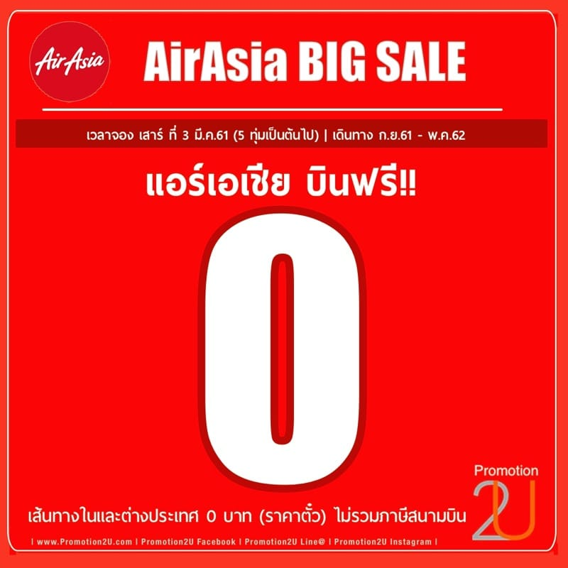 Promotion AirAsia Free Seats 0 Baht  Mar 2018