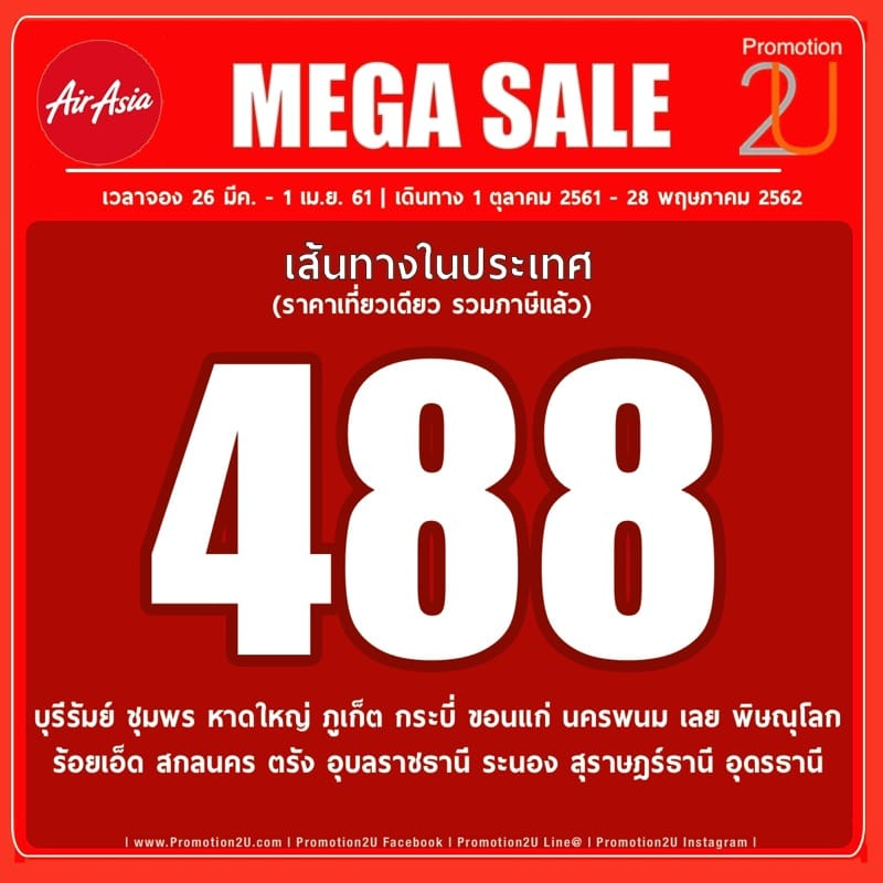Promotion-AirAsia-MEGA-Sale-2018-Fly-Started-488-P01
