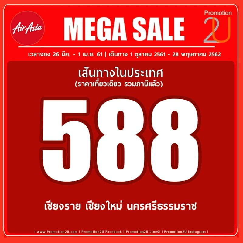 Promotion AirAsia MEGA Sale 2018 Fly Started 488 P02