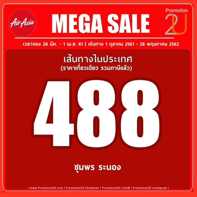 Promotion AirAsia MEGA Sale 2018 Fly Started 488 P03