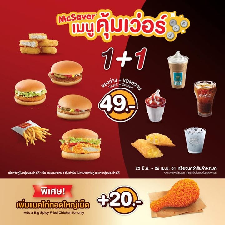 Promotion McSaver 1+1 Only 49 Baht Apr 2018 FULL