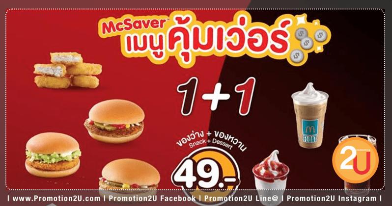 Promotion McSaver 1+1 Only 49 Baht Apr 2018