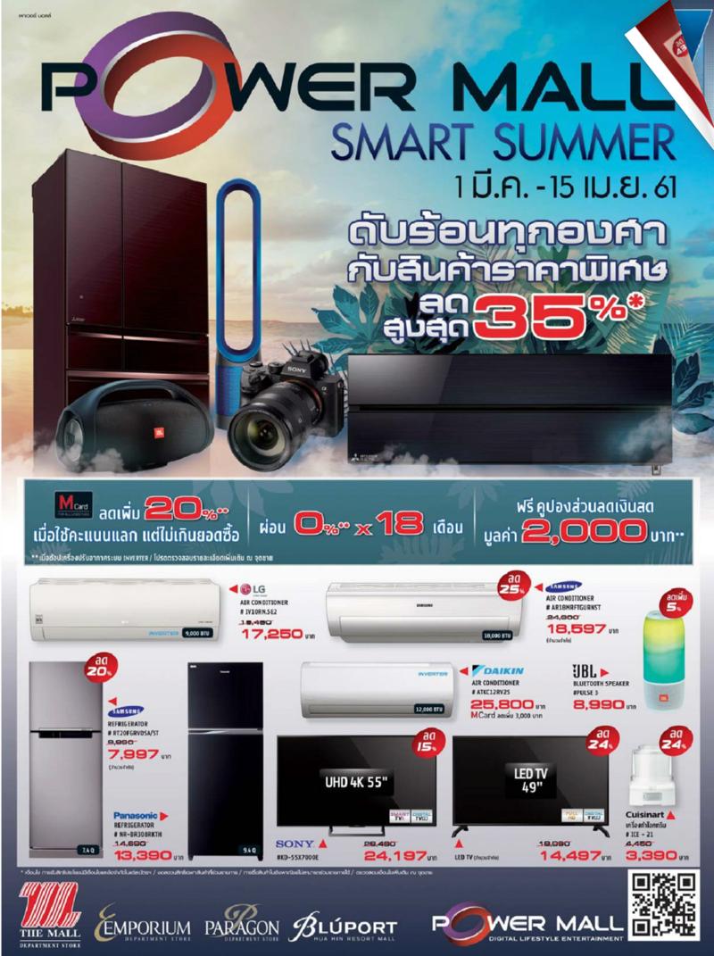 Promotion Power Mall Smart Summer 2018 FULL