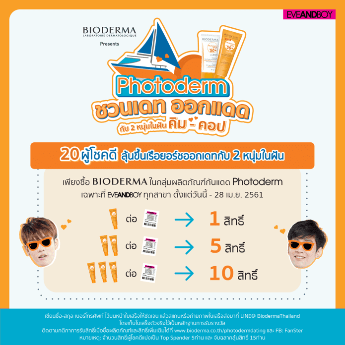 Bioderma photoderm get dream trip with kim kop Full3