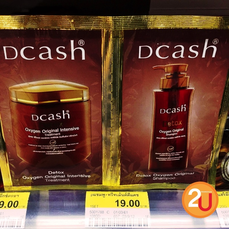 Promotion dcash hair stylish at 7 eleven 07