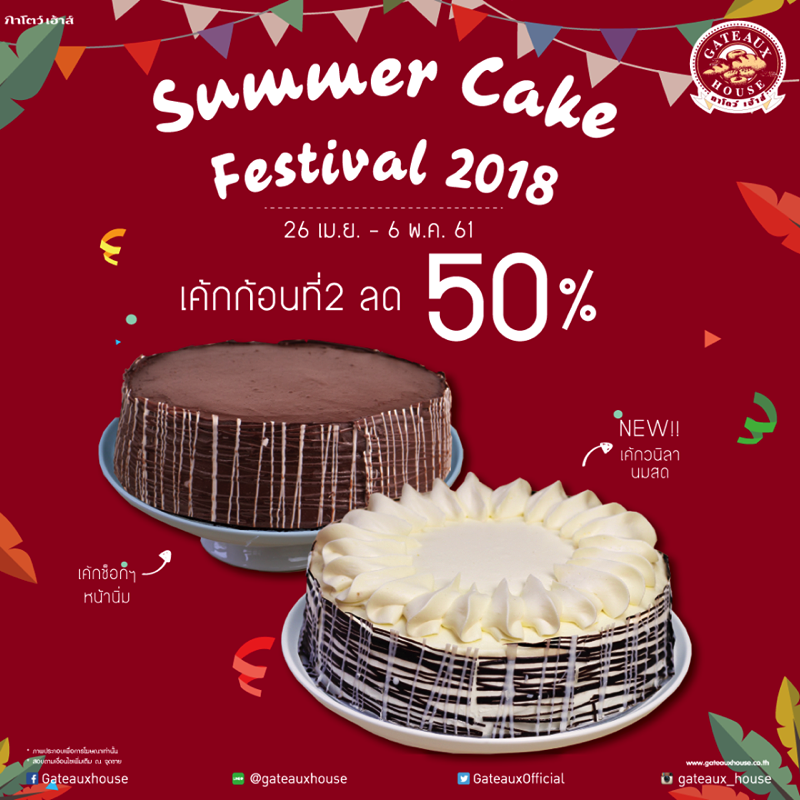 Promotion Gateaux House Summer Cake Festival 2018 FULL