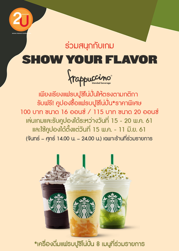 Promotion Starbucks Show Your Flavor 2018 Get Free Discount Coupon P01