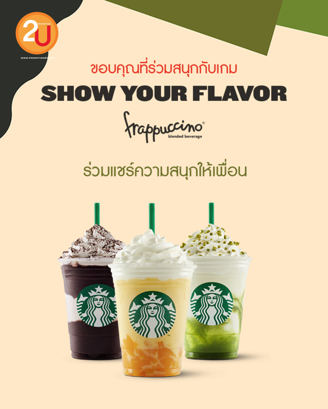 Promotion Starbucks Show Your Flavor 2018 Get Free Discount Coupon
