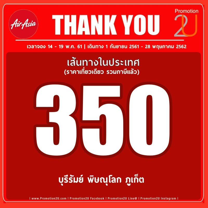 Promotion airasia 2018 half a billion thank you sale fly started 350 P01