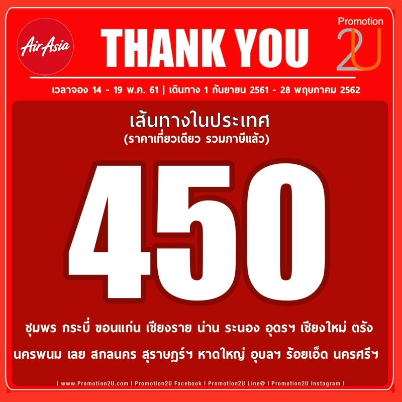 Promotion airasia 2018 half a billion thank you sale fly started 350 P02