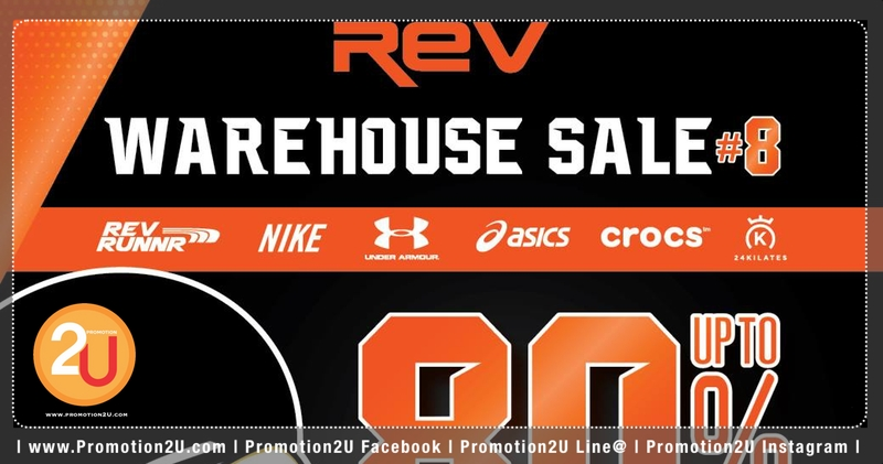 bec94cc8a5becf Sports Revolution Warehouse Sale ครั้งที่ 8  งานเซลเอาใจคอกีฬากับสินค้าราคาลดสุดพิเศษ  ช้อปกระจายกับแบรนด์ชั้นนำที่นำมาลดจัดหนัก จัดเต็ม ทั้ง Crocs