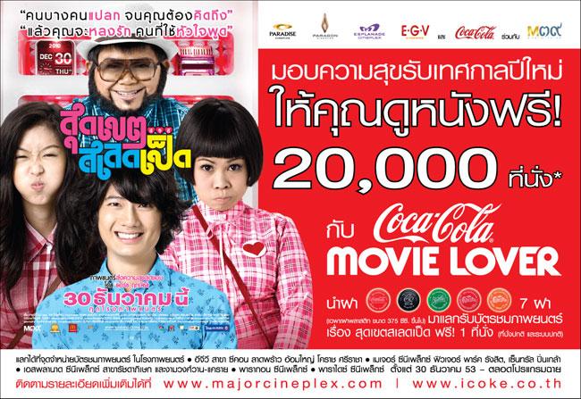 Coca Cola Movie Lover ดูหนัง สุดเขตสเลดเป็ด ฟรี