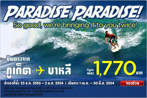 โปรโมชั่นแอร์เอเชีย Paradise บินภูเก็ต - บาหลี แค่ 1,770.-