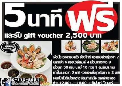 food fighting 15 iya2seafood