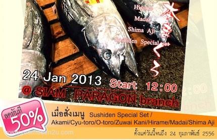 promotion sushi den MAGURO EVENT