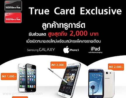 Promotion True Card Exclusive Get Discount up to 2,000 [Feb.2013]