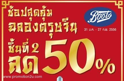 โบรชัวร์โปรโมชั่น Boots (กพ.56) ชิ้นที่ 2 ลด 50%