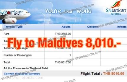 โปรโมชั่น Srilankan Airlines บินไป-กลับ มัลดีฟล์แค่ 8,010.- (กพ.56)