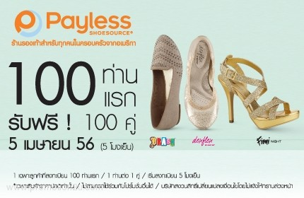 Promotion Payless Shoes Get Free 100 Shoes [5Apr.2013]