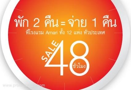 Promotion Amari Sale 48 Hr. Stay 2 Pay 1 [Apr.2013]