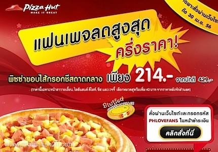 โปรโมชั่น Pizza Hut พิซซ่าขอบไส้กรอกชีสถาดกลาง ลด 50% (เมย.56)