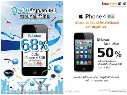 เปรียบเทียบโปร iPhone 4 8 GB. TrueMove H ลด 50% และ DTAC ลด 68%