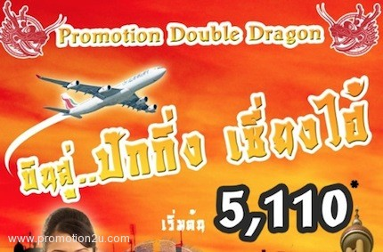 Promotion Srilankan Airlines Double Dragon Fly to Beijing & Shanghai Started 5,110.- [May.2013]