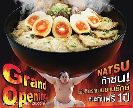 Promotion Natsu Ramen & Curry Ramen Fighting