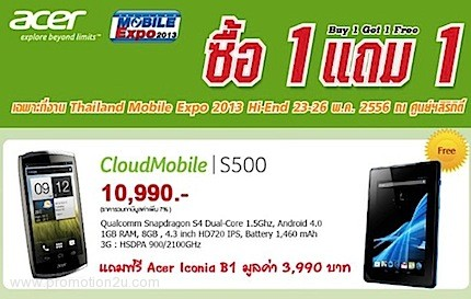 Promotion Acer Buy 1 Get 1 Free @ Thailand Mobile Expo 2013 Hi-End