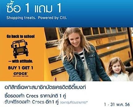 โปรโมชั่น CitiBank ซื้อรองเท้า Crocs 1 แถม 1 (พค.56)