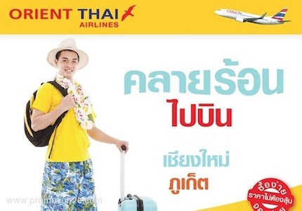 Promotion Orient Thai Special Fare 1,199.- [May.2013]