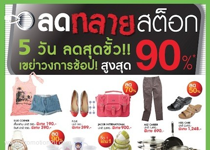 Promotion Robinson Clearance Sale up to 90% off [May.2013]