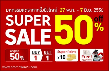 โปรโมชั่น Tard Super Sale up to 50% off : iPhone 5, iPad mini ลด 50%