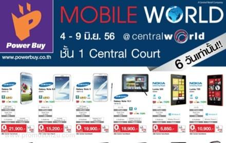 โบรชัวร์โปรโมชั่น Power Buy Mobile World 2013 (4-9มิย.56)