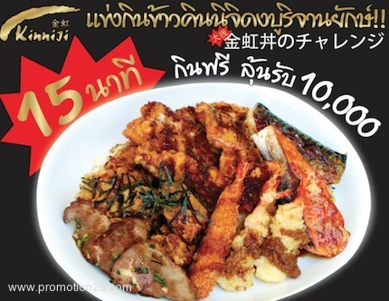 Promotion Food Fighting #18 Kiniji Don