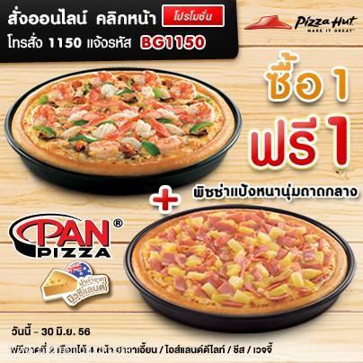 Promotion Pizza Hut Online Buy 1 Get 1 Free [Jun.2013]