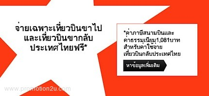 Promotion JetStar 2013 Pay To Go And Come Home To Thailan For Free