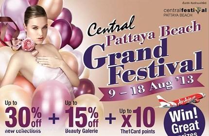 โปรโมชั่น Central Pattaya Beach Grand Festival 2013 เคาน์เตอร์ปกติ ลดสูงสุด 30%!!!