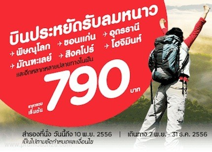 Promotion AirAsia 2013 Year-End Sale Fly Started 790.-