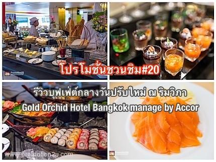 โปรโมชั่นชวนชิม#20 รีวิวบุฟเฟ่ต์กลางวันปรับใหม่ ณ ริมวิภา Gold Orchid Hotel