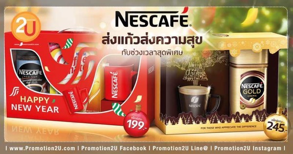 Promotion Giftset NESCAFÉ Red Cup and Giftset NESCAFÉ Gold Crema