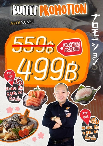 Promotion Japanes Buffet Aroi Sushi Special Price 499Net FULL