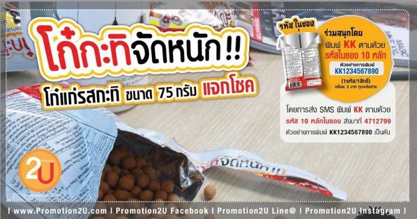 Promotion Koh Kae Big Lucky Cover