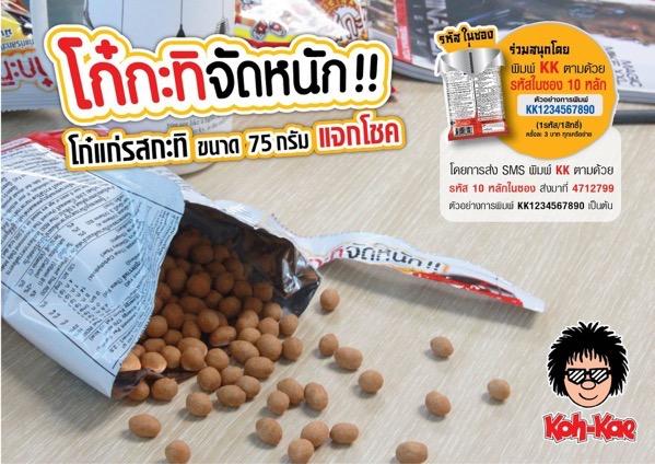 Promotion Koh Kae Big Lucky P01