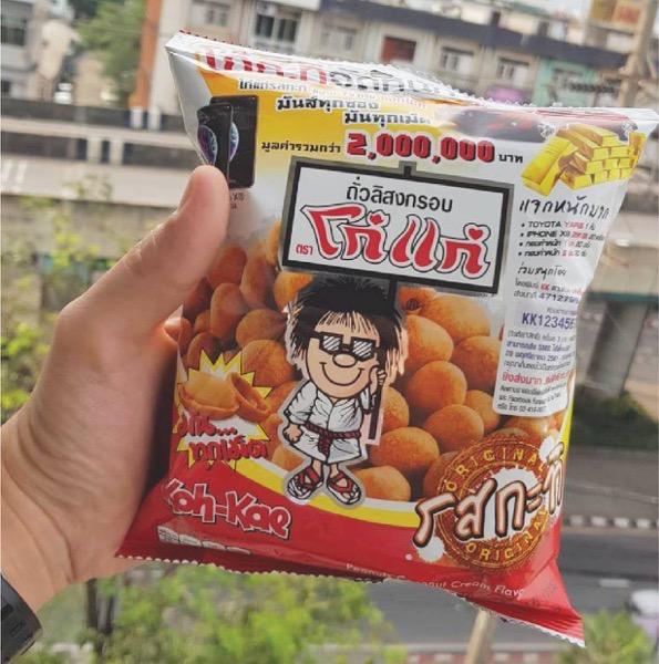 Promotion Koh Kae Big Lucky P02