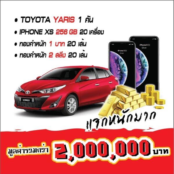 Promotion Koh Kae Big Lucky P04